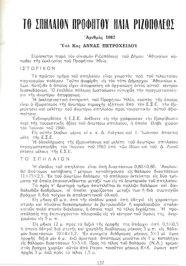 Anna Petrocheilou´s report of cave exploration from the 1960´s